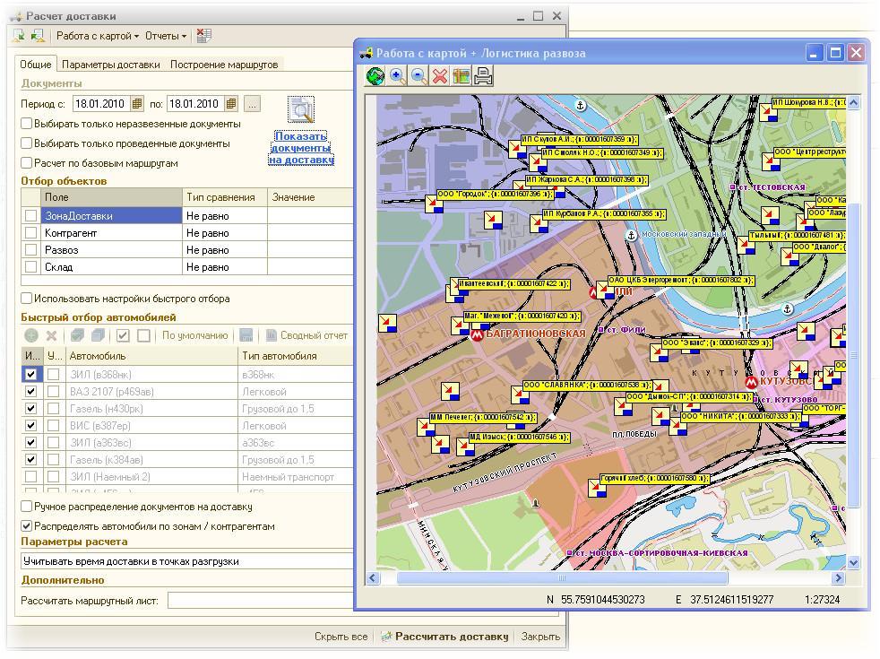 Логистические программы для составления маршрутов скачать